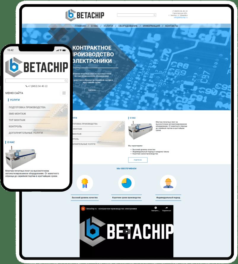 Разработка сайта «Betachip»