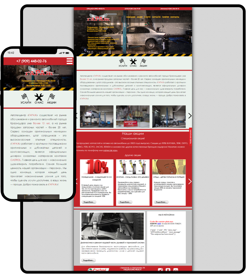 Сайт для автотехцентра «Гараж»