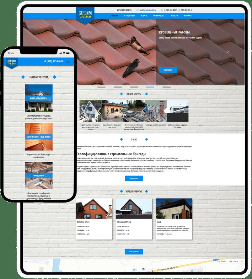 Сайт для «Строим дом»