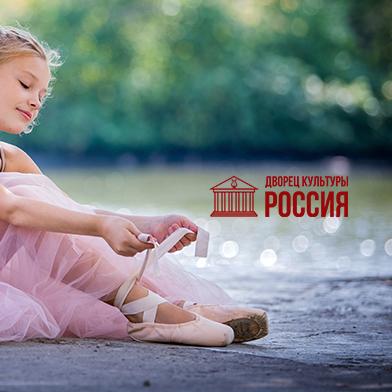 Сайт для ДК «Россия»