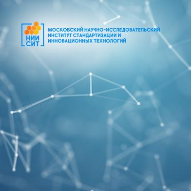 Разработка сайта для «МНИИ СИТ»
