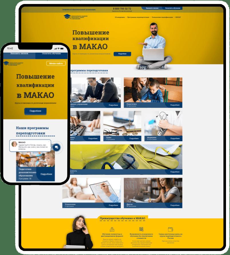 Разработка сайта для «МАКАО»