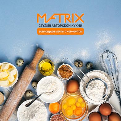 Каталог для кухонной студии «Matrix»