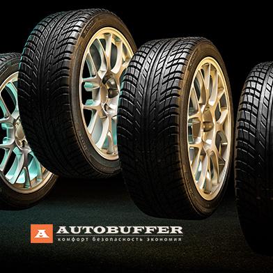 Рекламная кампания для дилера «Автобаферов»