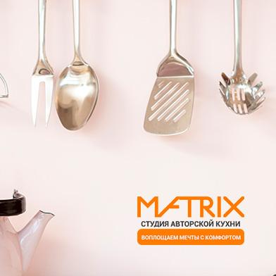 Настройка рекламы кухонной студии «Matrix»