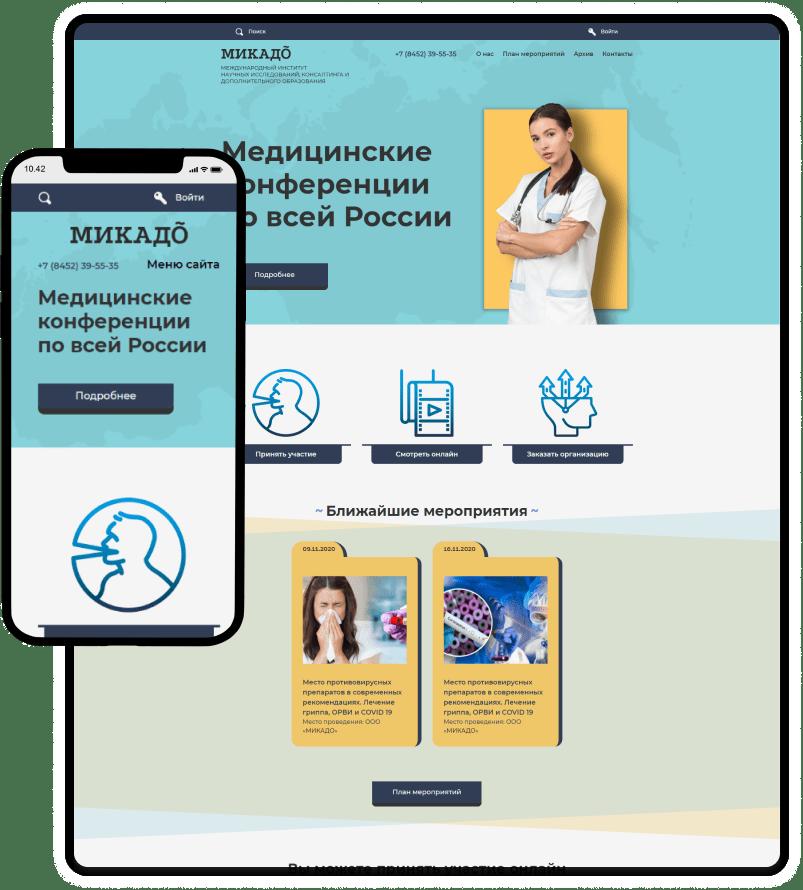 Онлайн платформа для медиков